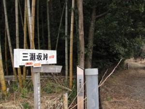 三瀬坂峠への登り口(熊野古道 里登り口)