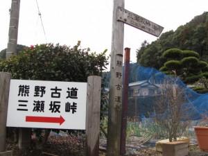 三瀬川登り口