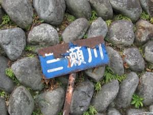 三瀬川の地名板