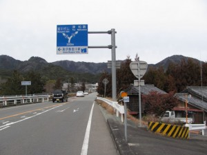 国道42号線 船木大橋