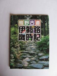 熊野古道 伊勢路歳時記