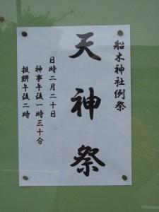 船木集会所前の掲示