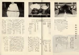 箕曲中松原神社の栞