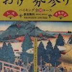 お伊勢参り(大阪-伊勢神宮)