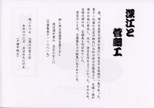 深江郷土資料館