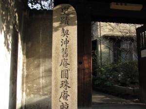 鎌八幡祈祷所(圓珠庵)