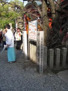 講話(玉造稲荷神社)