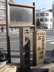 二軒茶屋跡の石標