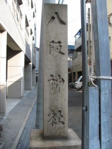 八阪神社の標石