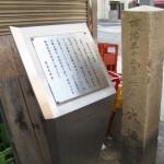 奈良街道の案内板