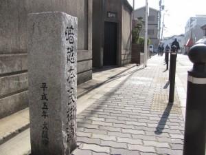暗越奈良街道の距離標(地下鉄今里駅近く)