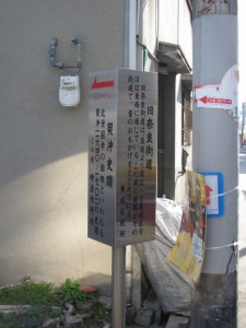 旧奈良街道の案内板(熊野大神宮付近)
