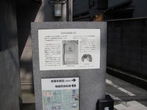 高井田奈良街道筋の石仏の案内板