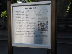 おかげ燈籠と菱江村の案内板