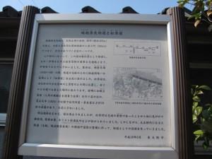 暗越奈良街道と松原宿の案内板