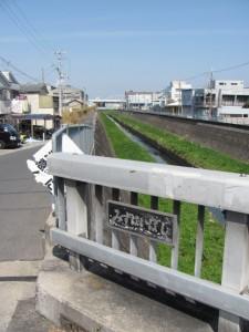 水走橋(恩智川)