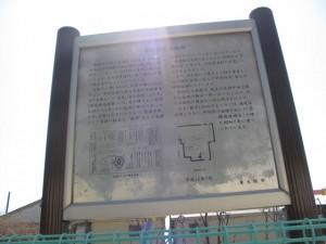 中村代官屋敷跡
