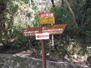 道標(府民の森)