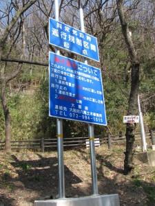 通行規制について(国道308号線)