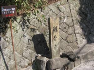観音寺の標石