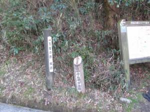 万葉の路 順路の標石付近