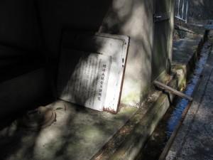 暗峠大師堂の外された案内板