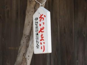 「おいせまいり」伊勢本街道保存会