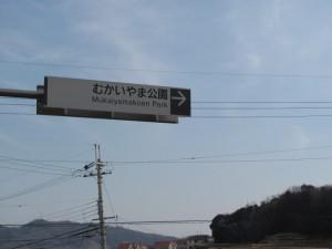 むかいやま公園(暗峠~南生駒駅)