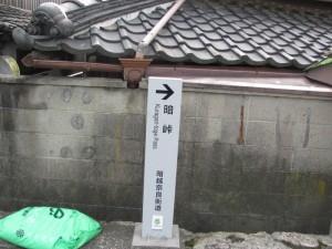 小瀬橋付近の道標