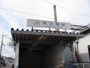 近鉄 南生駒駅