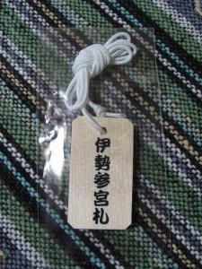 伊勢参宮札(玉造稲荷神社)