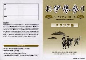 近鉄 お伊勢参りスタンプ帳1/2