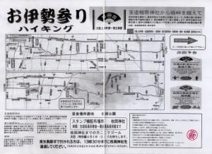 近鉄 お伊勢参り第一回コースマップ