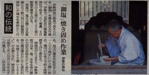 御塩焼固の朝日新聞記事(2011-03-08)