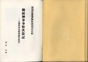 御頭神事奉祭次第記(曽野 洋)