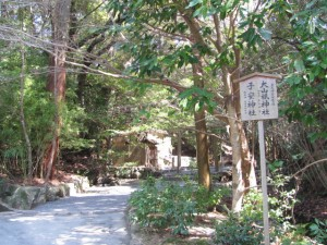 子安神社、大山祗神社