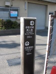 伊勢河崎商人館への道標