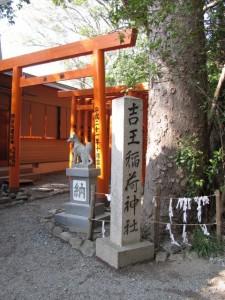 吉王稲荷神社
