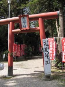 高龗(たかおおかみ)神社