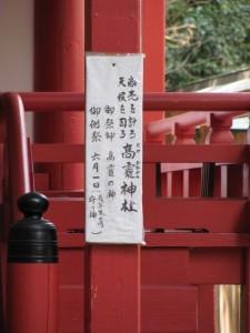 高龗(かたおおかみ)神社