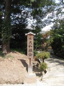 神道大和教会(大和神社)