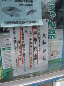 掲示板(大和神社付近)