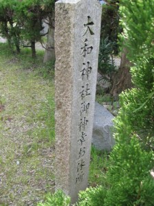 大和神社御神幸お休所(大和神社から黒塚古墳へ)