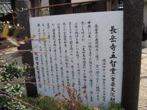 長岳寺五智堂(大和神社から黒塚古墳へ)