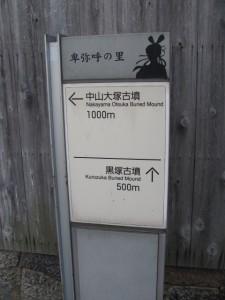 長岳寺五智堂付近(大和神社から黒塚古墳へ)