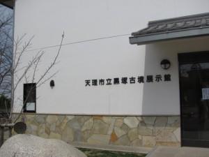 天理市立黒塚古墳展示館