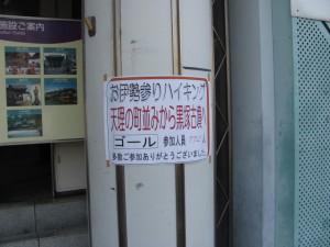 ゴール(桜井駅)