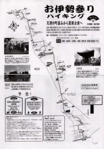 近鉄 お伊勢参り第二回コースマップ