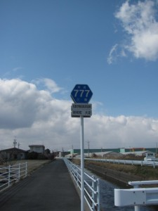 県道777号線