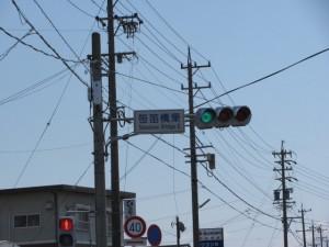 笹笛橋東 交差点